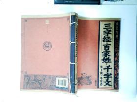 线装经典:三字经·百家姓·千字文·弟子规·千家诗