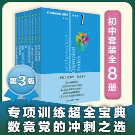 奥数小丛书(第三版)初中卷8:初中数学竞赛中的解题方法与策略(第二版)