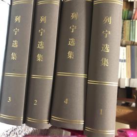 列宁选集(第1一4卷)共4册