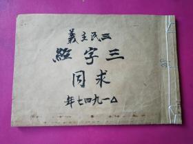民国毛笔手抄线装本《三民主义三字经》罗刚编绘。民国36年11月抄版(珍稀孤本)