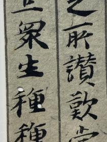 古写经 唐人写经 4