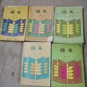 树叶封面八十年代至九十年代初初中语文课本1/3/4/5/6共5册合售