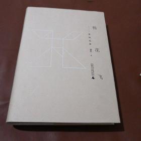 黔山七峰  杨花飞——谢挺选集