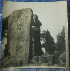 无锡鼋头渚公园鼋渚春涛碑石美女老照片(带底片)