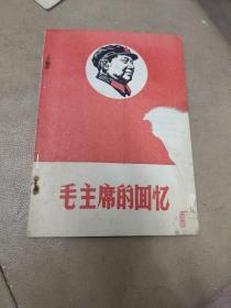 《毛主席的回忆》封面有缺损,品见图