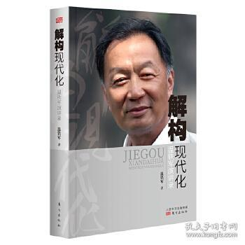 解构现代化:温铁军演讲录