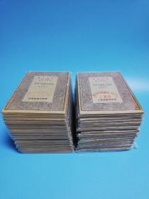 四库全书总目提要 40册全套  民国二十四年初版本 万有文库 ,书脊有损,两册封面处有损,第四十册缺封底,总体完好