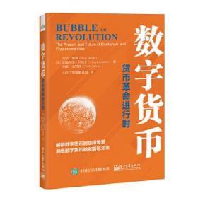 数字货币:货币革命进行时