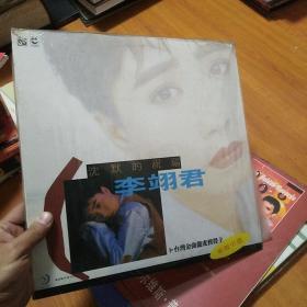 李翊君沉默的祝福(绝版黑胶唱片)