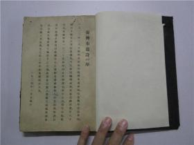 民国1926年 复兴布道诗 琴谱 (注:该书缺封面封底,该书硬精装封面封底为上手后补修过)