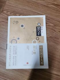 中信国学大典·墨子