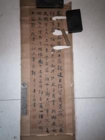 咸丰3年原装裱清代北京嘉道著名诗人书画家袁嘉敖行书2平尺。破损3个字。作品罕见。