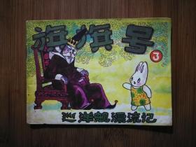 ●绘画版连环画:《旗旗号巡洋舰漂流记(三)》武珉等绘【1987年人美版64开】!