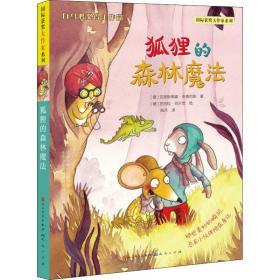 靠前获奖大作家系列•狐狸的森林魔法 (德)克里斯蒂娜·安德烈斯 天天出版社 正版书籍