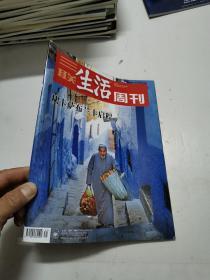 三联生活周刊2019年第31期