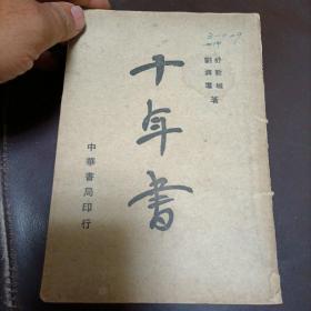 十年书(民国三十四年一版一印)