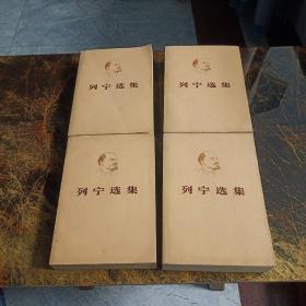 列宁选集(第1-4卷).