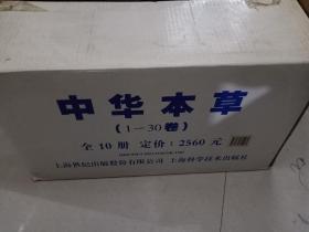 中华本草(全10册 原盒包装