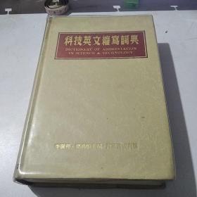 科技英文缩写词典