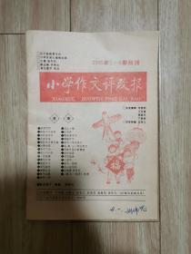 小学生作文评改报(1995年1一6期合刊)