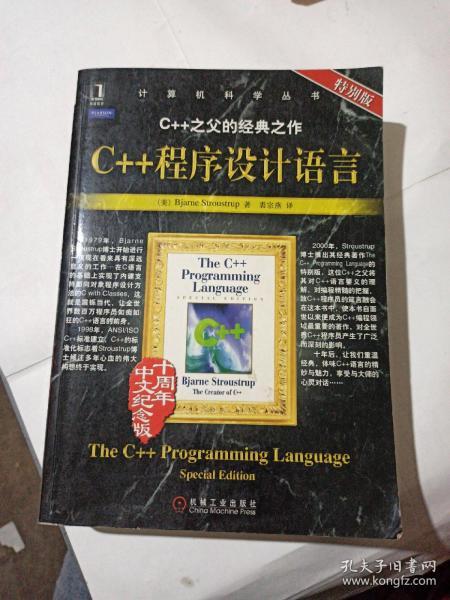 C++程序设计语言