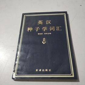 英汉种子学词汇