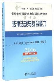 银行业专业人员职业资格考试应试辅导及考点预测:银行业法律法规与综合能力(2016最新版)