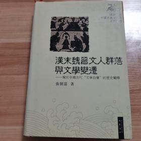 """汉末魏晋文人群落与文学变迁:关于中国古代""""文学自觉""""的历史阐释"""