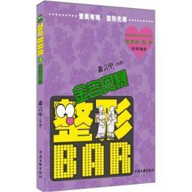 【正版】整形BAR:4:金容风暴 萧言中