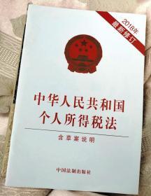 中华人民共和国个人所得税法(含草案说明)2018-9一版一印