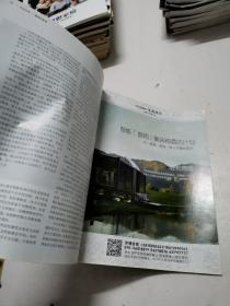 三联生活周刊 2016年26期