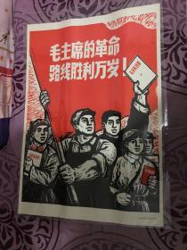 宣传画 2开 毛主席的革命路线胜利万岁