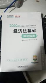 初级会计职称2020教材?经济法基础应试指南?中华会计网校?梦想成真