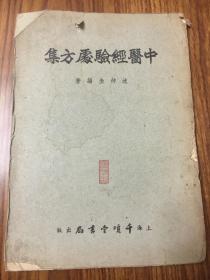 中医经验处方集(钤印本)