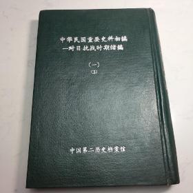 中华民国重要史料初编对日抗战时期绪编(一)(3)