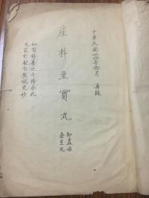 中医资料《产科至宝丸》又名《益母全生丸》
