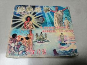 VCD金碟豹《佛典故事》5片装