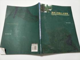 园林工程施工与管理
