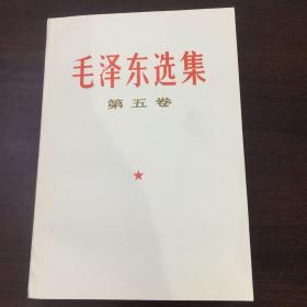 毛泽东选集  第五卷  库存未阅