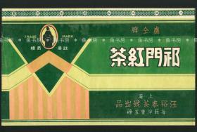 罕见民国茶叶广告宣传画 卢仝牌 祁门红茶 上海汪裕泰茶号出品,大尺寸:40 x 24.4厘米,怀旧收藏老物件