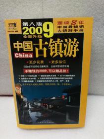 2009中国古镇游