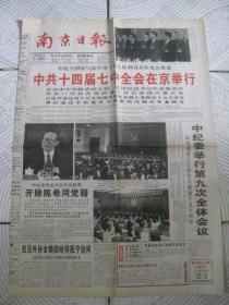 怀旧老报纸收藏 滁州日报1997年9月22日(中共十五次全国代表.
