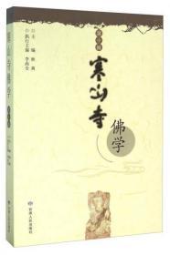 寒山寺佛学(第十辑)  秋爽主编  甘肃人民出版社 10