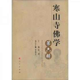 寒山寺佛学(第六辑)   秋爽主编  人民出版社6