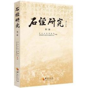 石经研究(第二辑)   房山石经博物馆等编  华夏出版社2
