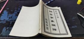 将帅斗智[锦香亭象棋谱]炮马争雄  32开本  包邮挂费