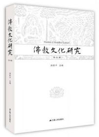 佛教文化研究(第四辑)   洪修平主编  江苏人民出版社4
