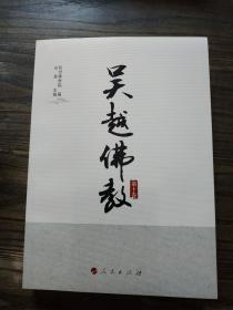 吴越佛教(第十卷)   杭州佛学院编  人民出版社10