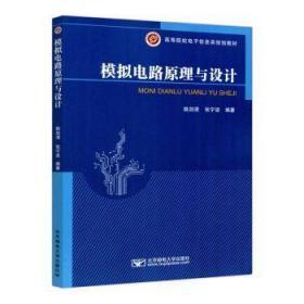 全新正版图书 模拟电路原理与设计  姚剑清  北京邮电大学出版社  9787563561216王维书屋