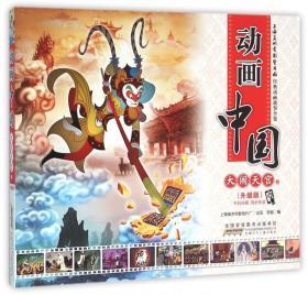 动画中国(大闹天宫卷升级版)
